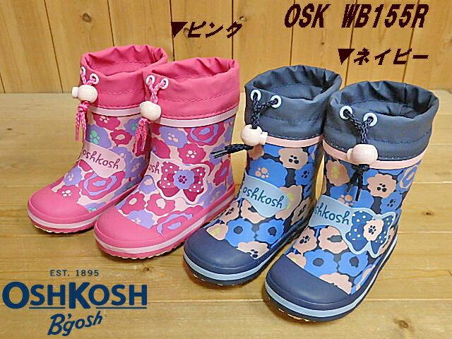 残りわずか♪OSHKOSH OSK WB155R 2E▼ピンク・ネイビー▼オシュコシュ ベビー・キッズ レインブーツ ラバーブーツ 子供長靴 ドローコード付(12cm-15cm)