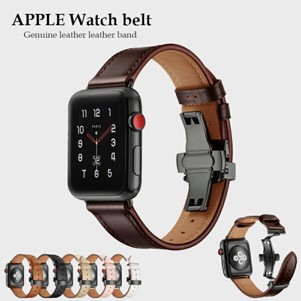 《本革》《》《applewatch12345対応》アップルウォッチベルトバンドapplewatch38mm42mmビジネス運動お