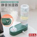 【赤字覚悟!!大売出SALE開催中】加湿器 静音 充電式 c-type 卓上加湿器 花粉症対策 保湿