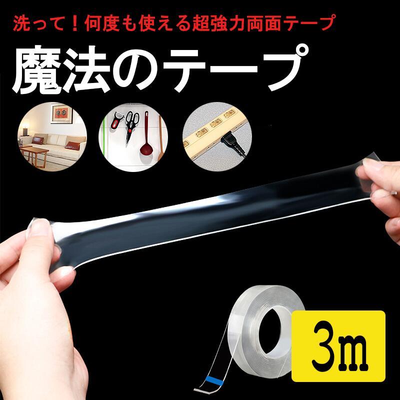 《送料無料》《2020年最新版》 超強力 両面テープ 3m 30mm 魔法のテープ 何度でも使える 防災対策 家具 カーペット リモコン 絵画 固定 強力