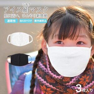 《送料無料》《洗えるマスク》子供用 3枚入 マスク 洗える 男女兼用 冷感マスク 伸縮性 アイスシルク 繰り返し洗える ウィルス飛沫 花粉 熱中症 対策 紫外線 蒸れない 無地 立体 接触冷感 冷感 小さめ ひんやり 夏用マスク