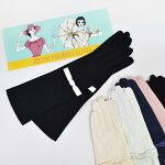 中原淳一の手袋・セミロングUVカット保湿素材
