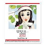 カレンダー・2022年度版-中原淳一カレンダー(卓上)