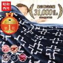 【累計販売実績12,000枚以上】[昭和西川]衿付き2枚合わせマイヤー毛布  140×200cm/毛布洗える衿付きボリュームマイヤー あったか 特別送料無料・・・