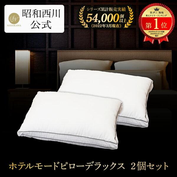 昭和西川公式 ふわふわホテルモードピロー「デラックス」2個セット寝る人の気持ちを考えた快眠まくら約63×43cm母の日プチギフ