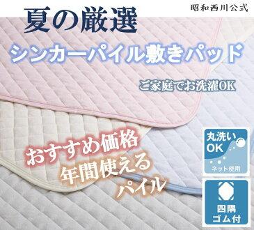 ◆おすすめ価格◆[昭和西川]シンカーパイル 敷きパッド ソリッド シングル(100×205cm)/シングル 昭和西川 夏 さらり 快適 おすすめ パイル 年間