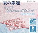 ◆おすすめ価格◆[昭和西川]綿水洗いキルト 敷きパッド マハロ シング...