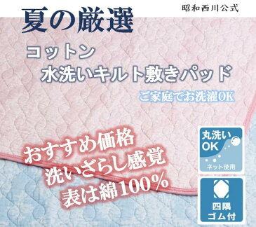 ◆おすすめ価格◆[昭和西川]綿水洗いキルト 敷きパッド マハロ シングル(100×205cm)/敷きパッド 昭和西川 夏 さらり 快適 おすすめ