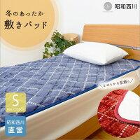 [昭和西川]シープ調もこもこ敷きパッドシーツ(シングル)/100×205cmボリューム西川四隅洗えるウォッシャブル敷きパッド