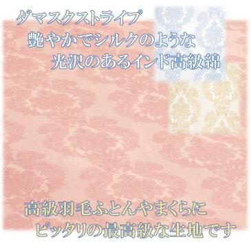◆極上の肌触り◆[スヤラボ]西川布団カバー掛けふとんカバー(ダマスクストライプ)ふとんカバーダブル 送料無料 日本製