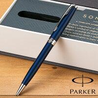 【名入れ無料】 パーカー PARKER ソネット ボールペン ブルーラッカー CT 1950889