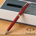 【名入れ無料】 パーカー PARKER ソネット ボールペン レッド GT 1950777