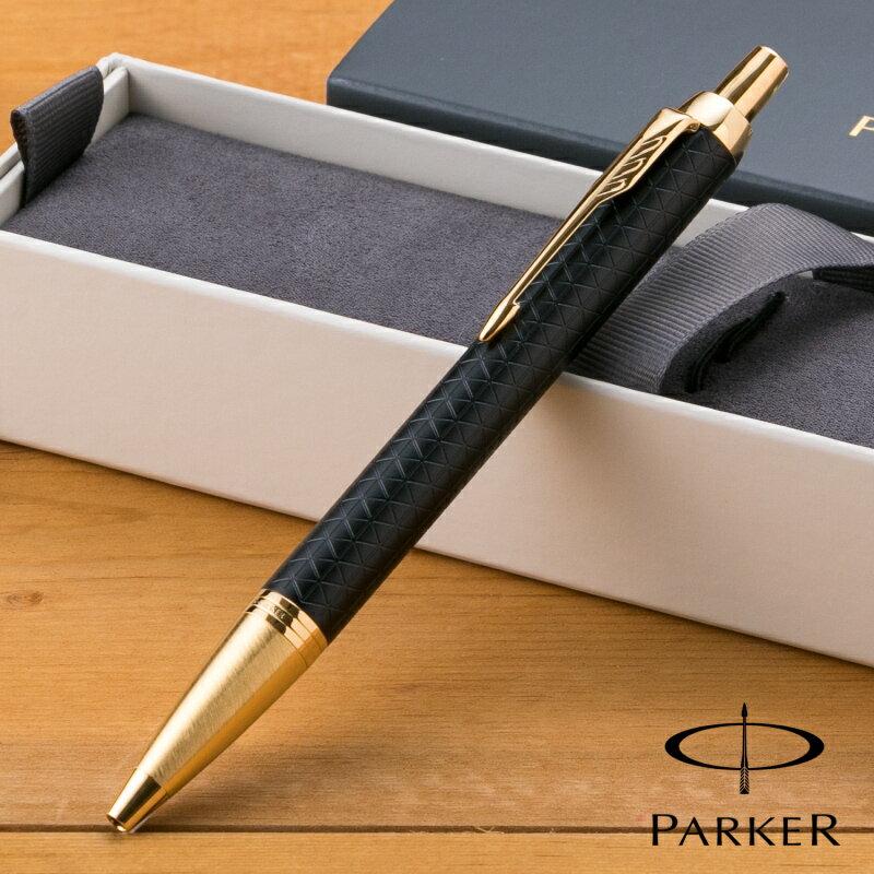 PARKER(パーカー) IM プレミアムライン ブラックGT ボールペン 1975662