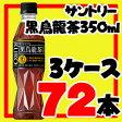 【送料無料】サントリー黒烏龍茶 350ml 72本(24本×3ケース)