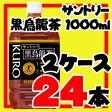 【送料無料】サントリー黒烏龍茶 1000ml 24本(12本×2ケース)