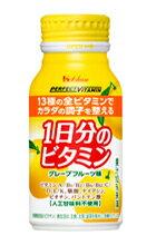 【送料無料】パーフェクトビタミン 1日分のビタミン グレープフルーツ味1ケース(190g×30本)