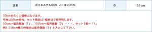 ポリエステル/レーヨン天竺(カラフルカラー)【10P05July14】