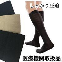 【ハイソックス】15-20mmHg(20-27hPa)EASEハイソックス/靴下タイプ(男性用)