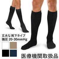 【ハイソックス】弾性ストッキング20-30mmHgコアスパンハイソックス/極厚手(男女兼用)