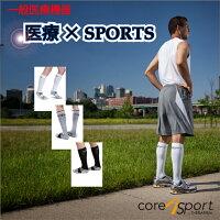 【ハイソックス】コアスポーツ15-20mmHgサポートソックス
