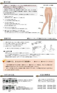 弾性ストッキング医療用履きやすいセラファーム15-20mmHgオープントゥ男性男性用女性下肢静脈瘤妊婦マタニティ浮腫みおすすめメンズダイエットハイソックス大きいサイズレディース母の日父の日