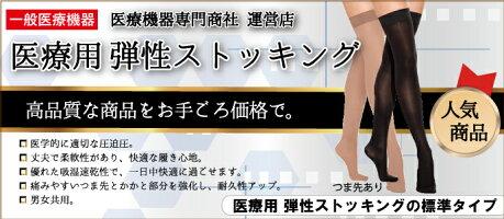 【ひざ上丈ストッキング】医療用一般医療機器弾性ストッキングセラファーム20-30mmHg(27-40hPa)薄手(男性用女性用)立ち仕事の足の疲れや、静脈瘤の軽減に。加圧ソックスむくみ浮腫み靴下足痩せグッズ健康引き締め大きいサイズ