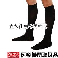 【ハイソックス】医療用弾性ストッキング10-15mmHg(13-20hPa)ハイソックス/厚手(紳士用)