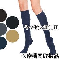 【ハイソックス】医療用弾性ストッキング15-20mmHg(20-27hPa)ハイソックス/厚手(女性用)リブ柄