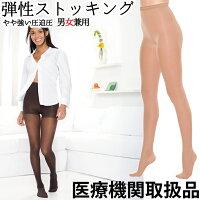 【パンティストッキング】医療用弾性ストッキング15-20mmHgパンティストッキング/薄手(男女兼用)