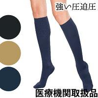 【ハイソックス】医療用弾性ストッキングセラファーム20-30mmHgハイソックス/靴下タイプ(女性用)