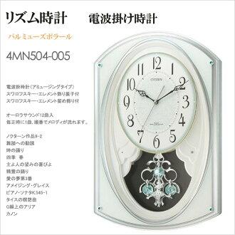 Rhythm clock electric wave wall clock クロックパルミューズポラール 4MN504-005upup7
