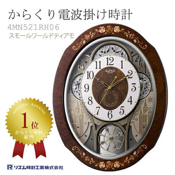リズム からくり電波時計 掛け時計 掛時計 スモールワールドティアモ 4MN521RH06 取り寄せ:Gute Gouter