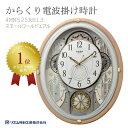 リズム時計 からくり電波時計 掛け時計 掛時計 スモールワールドエアル 4MN525RH13