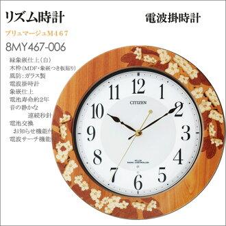 Radio clock CTIZEN citizen clock rhythm clocks plumage M467 8MY467-006fs3gm