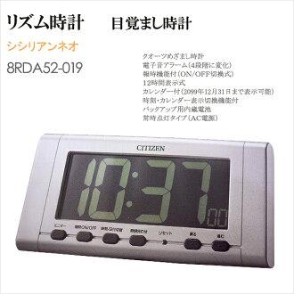 Citizen CITIZEN rhythm clock alarm clock alarm clock シシリアンネオ 8 RDA52-019 fs3gm