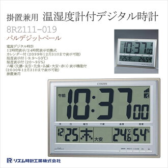 Rhythm watch パルデジットペール digital watch clock hanging place combined temperature humidity meter with 8RZ111-019fs3gm