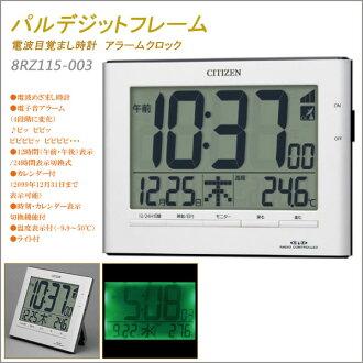 Rhythm clock alarm clock alarm clock パルデジット frame radio alarm clock 8RZ115-003fs3gm