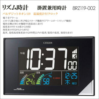 119 rhythm clock digital 電波時計掛置兼用時計 pal digit neon 温湿度計付 clock 8RZ119-002fs3gm