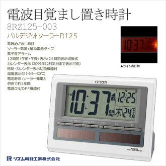Radio alarm clock clock clock パルデジット solar R125 8RZ125-003fs3gm