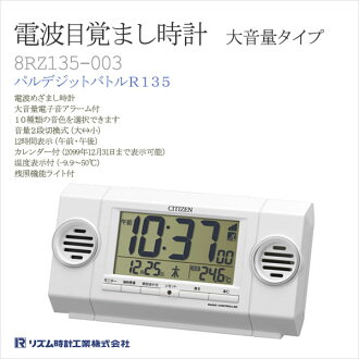 Rhythm clock Citizen citizen electric wave alarm clock megavolume type 8RZ135-003upup7