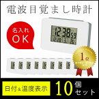 10個セット まとめ買い お得 電波目覚まし時計 電波時計 目覚まし時計 温度計付 デジタル アデッソ クロック SN-01名入れ