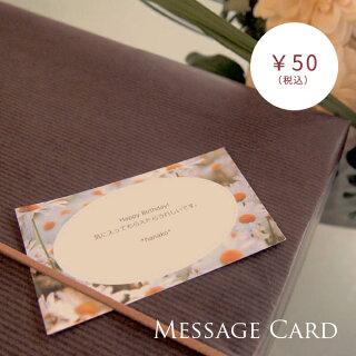 MESSAGE-CARDメッセージカード
