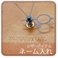 Name case (leather item) upup7