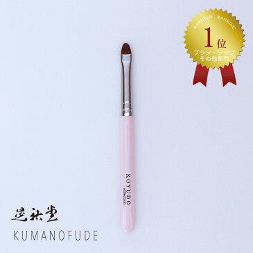 熊野筆 晃祐堂 koyudo 化粧筆 アイシャドウ S スタンダードシリーズ ピンク C008P メイクブラシ 母の日ギフト 母の日