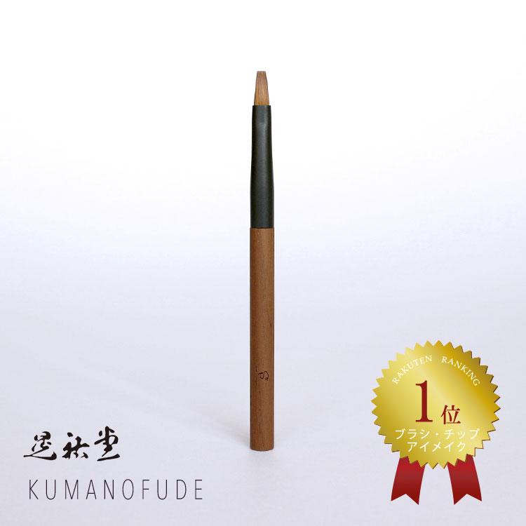 PISTACHIO アイライナー&リップ&コンシーラーブラシ / 本体 / 毛丈:10mm全長:110mm