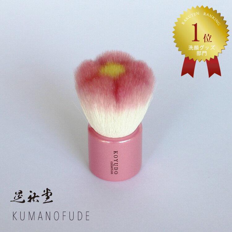 熊野筆 晃祐堂 koyudo フラワー型洗顔ブラシ ピンク W1-FPN4JP 母の日ギフト 母の日