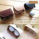 レザー 牛革 ゴルフボールケース ボールケース ハンドメイド 3色 革製 DAN-G5 TYPE3