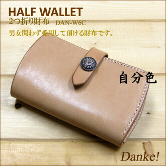 Handmade leather cowhide (saddle leather) 使用職人技 is valid! Two half wallets fold wallet DAN-W6Cfs3gm