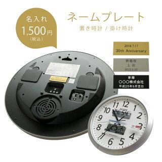 【有料】クロック用ネーム入れ(clock)【楽ギフ_包装】【楽ギフ_のし宛書】