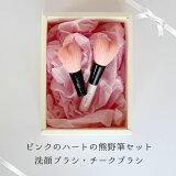 熊野筆ギフトセット ラッピング無料 晃祐堂 koyudo ピンクのハートのブラシ 2本セット 洗顔ブラシ チークブラシ 化粧筆 KY-HEART-SET1 贈り物 プレゼント かわいい パウダーブラシ
